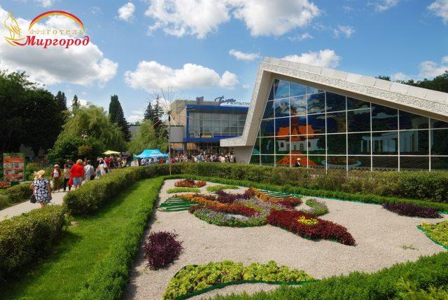 Курорт «Миргород»