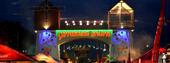 Національний Сорочинський ярмарок